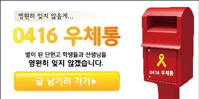 세월호 추모